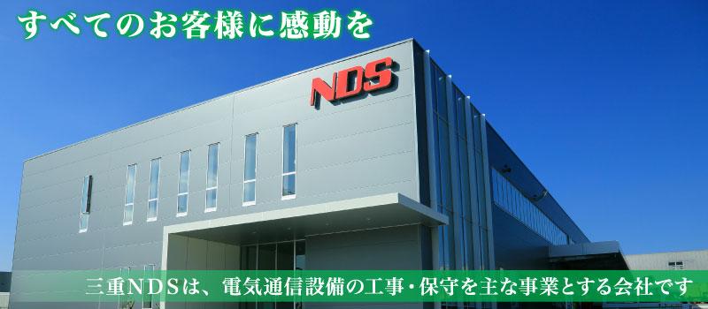 三重NDS株式会社